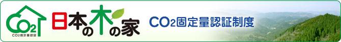 日本の木の家CO2固定量認証制度