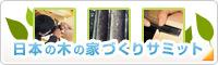 日本の木の家づくりサミット