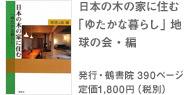 日本の木の家に住む「ゆたかな暮らし」 地球の会・編 発行・鶴書院 390ページ 定価1,800円(税別)