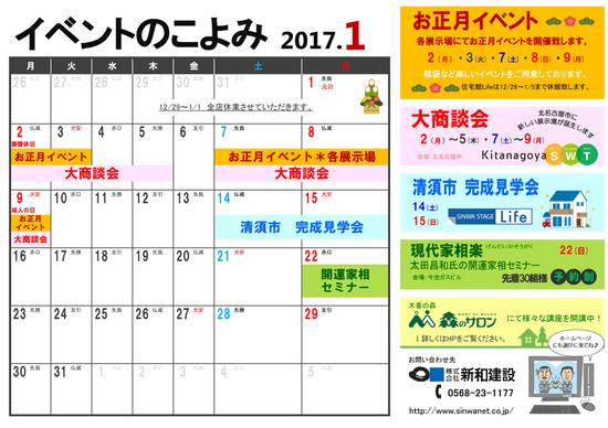 2017.01.00.event_honten.jpg
