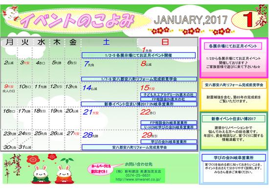 2017.01.00.event_siten.jpg