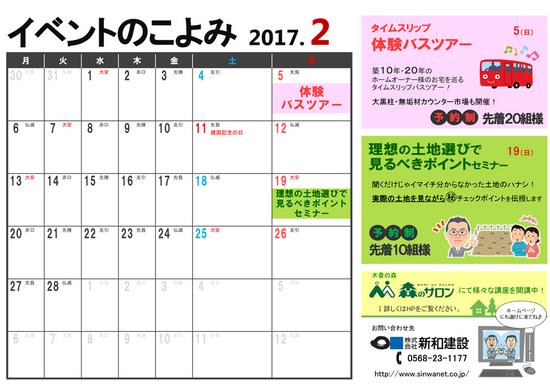 2017.02.00.event_honten.jpg