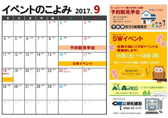 2017.09.00.ibennto_honten.jpg