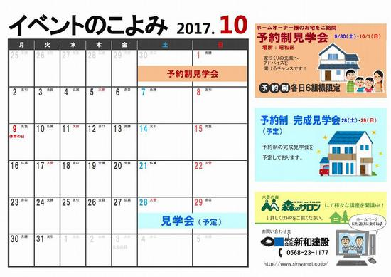 2017.10.00.ibennto_honten.jpg