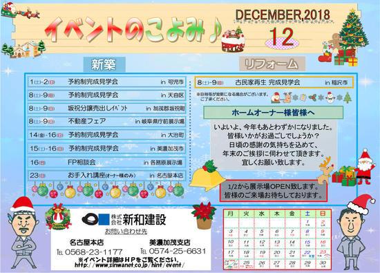 20181200_eventkoyomi.jpg