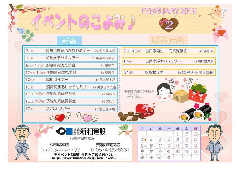 2019.02.00.eventkoyomi.jpg