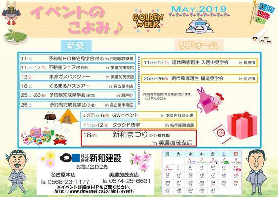 20190500_eventkoyomi.JPG