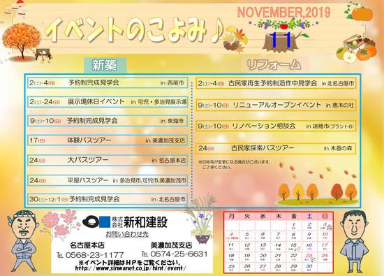 イベントこよみ 2019.11.jpg
