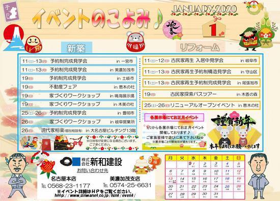 イベントこよみ_2020.1.jpg