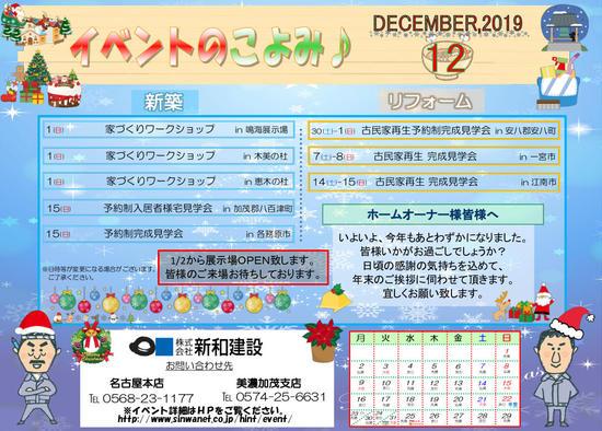 イベントこよみ_2019.12.jpg