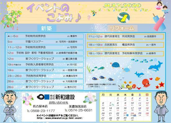 20200700_eventkoyomi.jpg