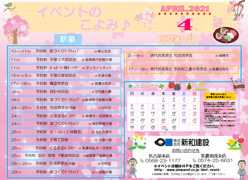 eventcalender_202104.pngのサムネイル画像