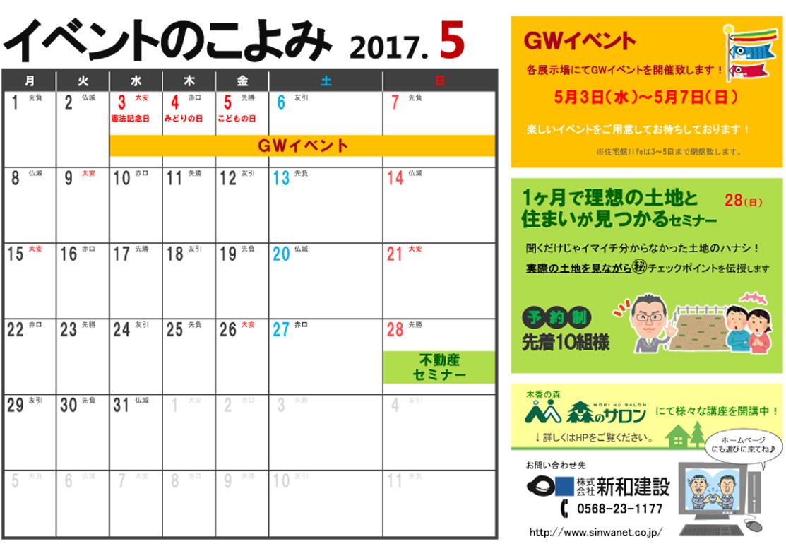 http://www.chikyunokai.com/event/files/2017.05.00.event_honten.jpg