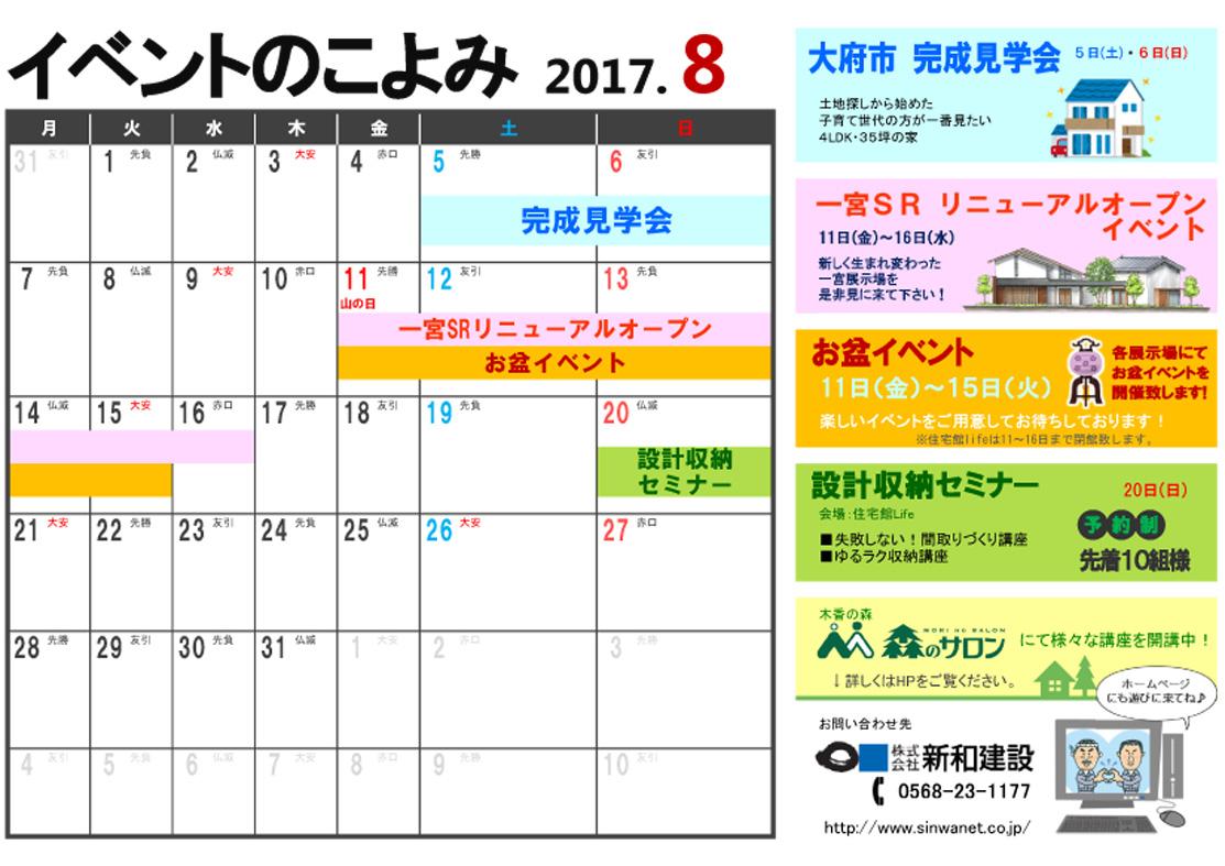 http://www.chikyunokai.com/event/files/2017.08.00.ibennto_honten.jpg