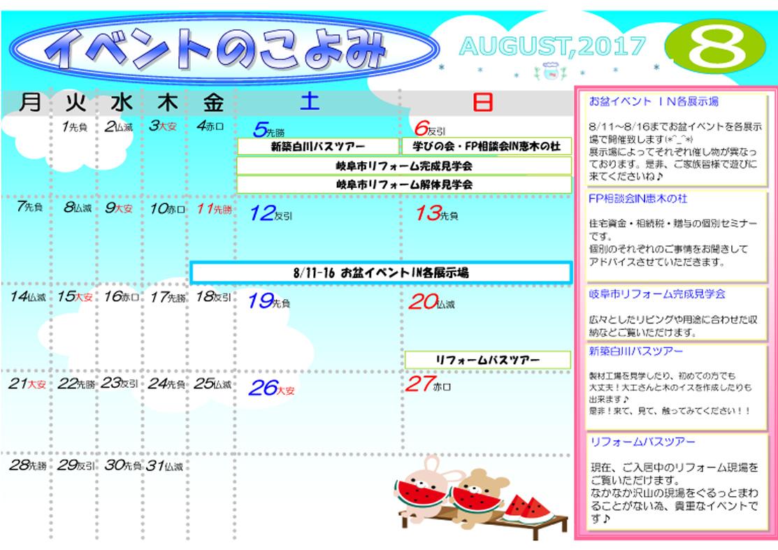 http://www.chikyunokai.com/event/files/2017.08.00.ibennto_shiten.jpg