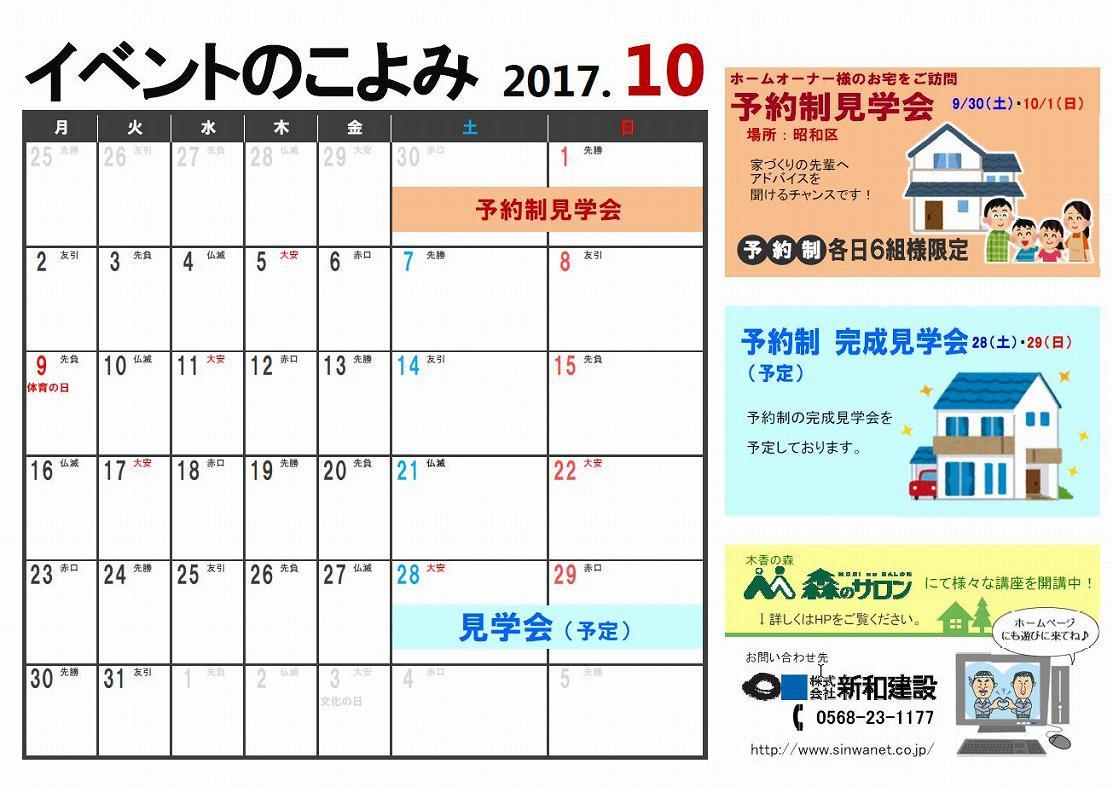 http://www.chikyunokai.com/event/files/2017.10.00.ibennto_honten.jpg