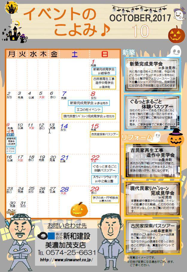 http://www.chikyunokai.com/event/files/2017.10.00.ibennto_shiten.JPG