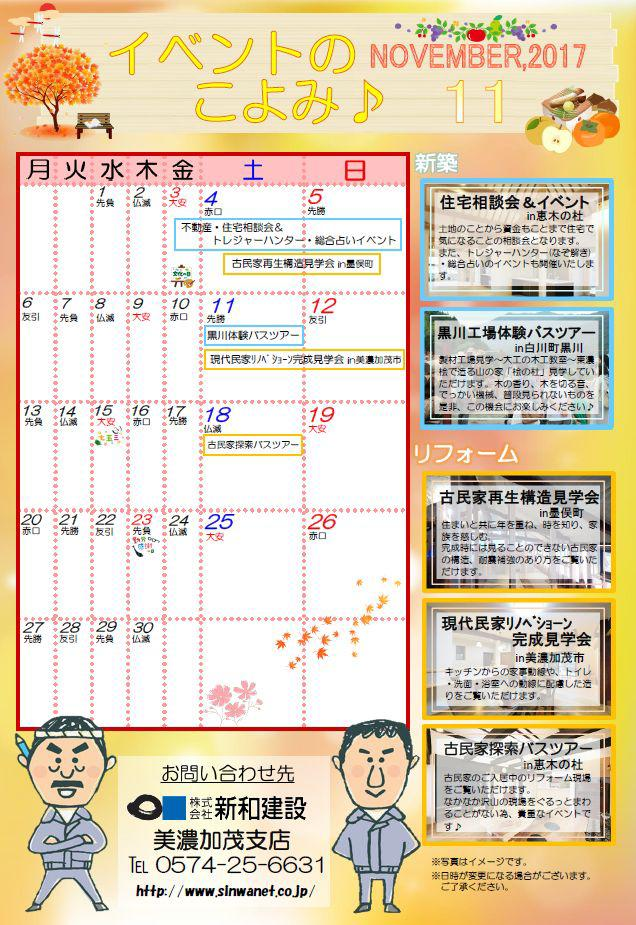 http://www.chikyunokai.com/event/files/20171100minokamositenn.JPG