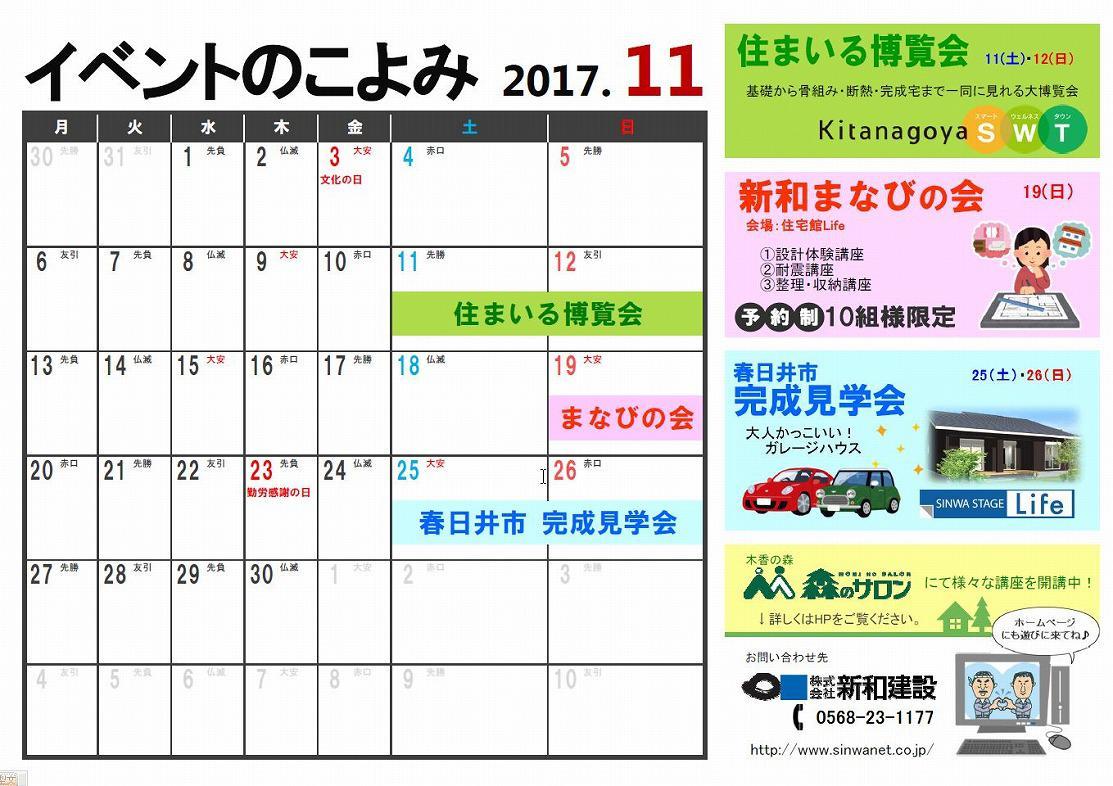 http://www.chikyunokai.com/event/files/20171100nagoyahonntenn.jpg