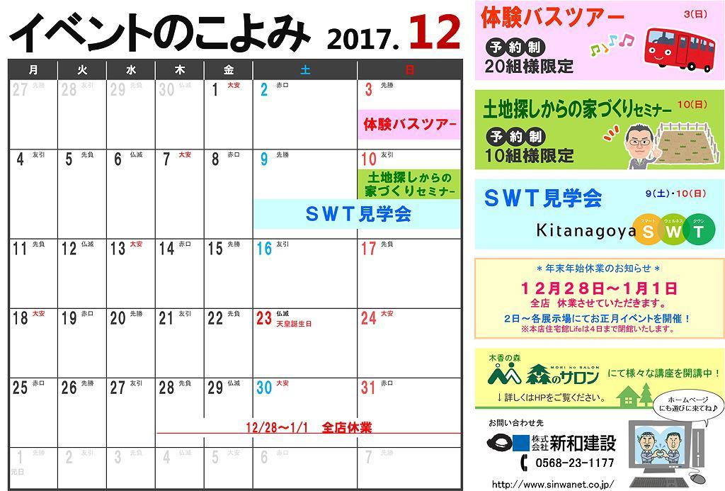 http://www.chikyunokai.com/event/files/20171200_honntenn.jpg