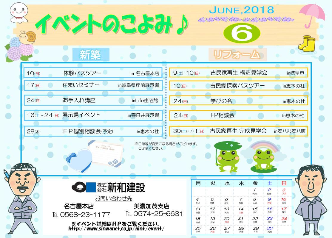 http://www.chikyunokai.com/event/files/2018.06.00.jpg