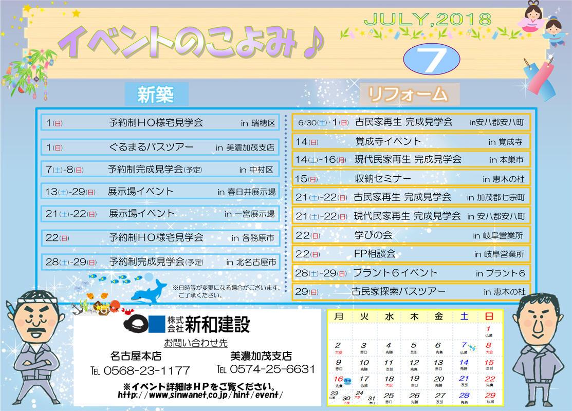 http://www.chikyunokai.com/event/files/20180700ibennto.jpg