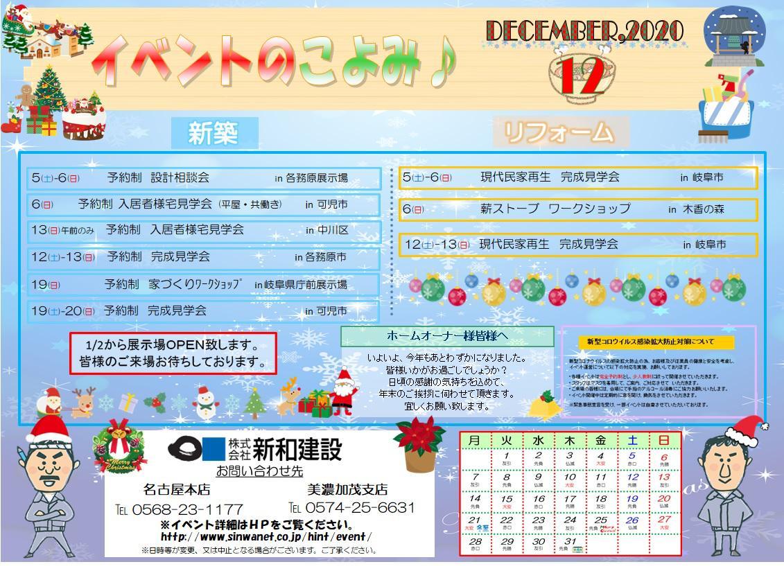 http://www.chikyunokai.com/event/files/20201200_eventcalendar.jpg