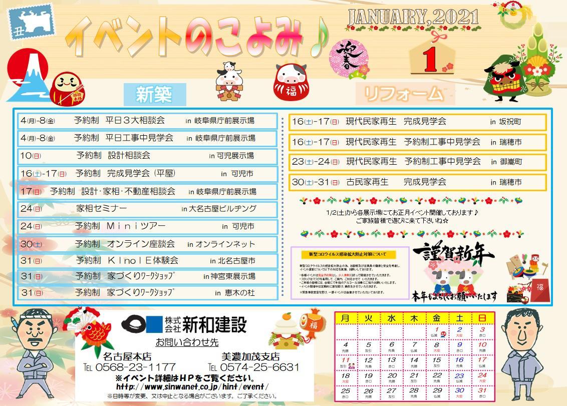 http://www.chikyunokai.com/event/files/20210100_eventcalendar.jpg