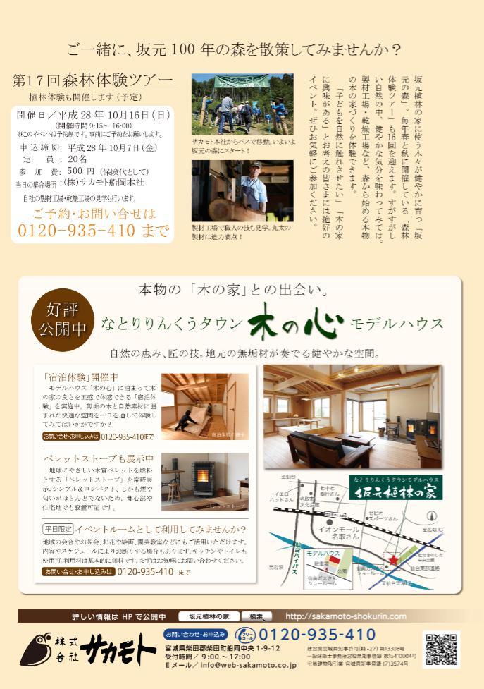 sakamoto2.jpg