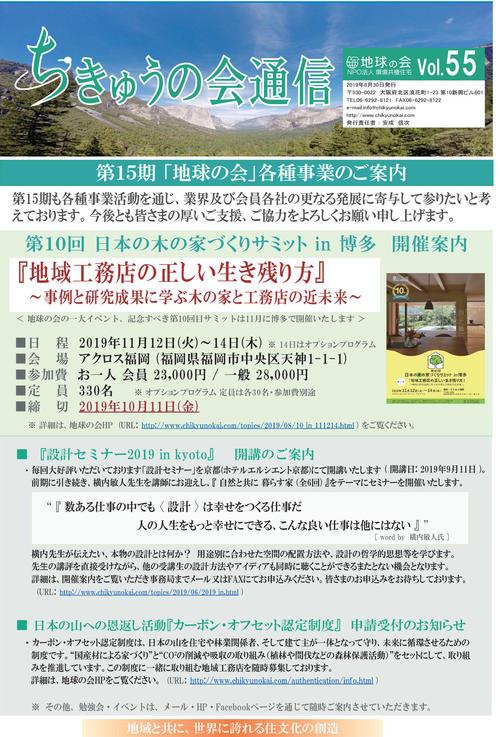 ちきゅうの会通信vol55.jpg