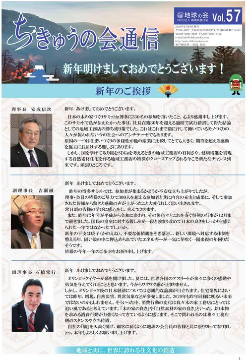 ちきゅうの会通信vol57.jpg