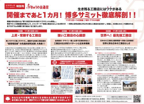 ちきゅうの会通信 特別号.jpg