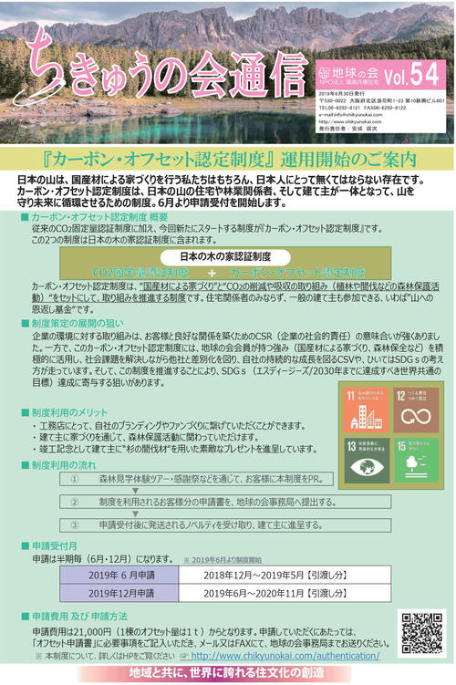 ちきゅうの会通信vol54.jpg