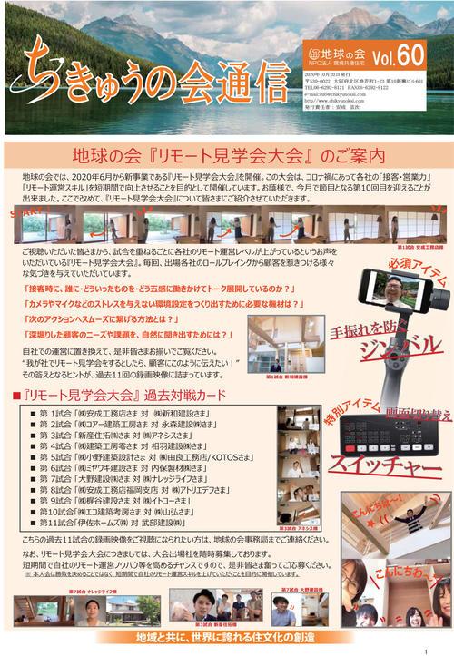 ちきゅうの会通信vol60 表1面.jpg
