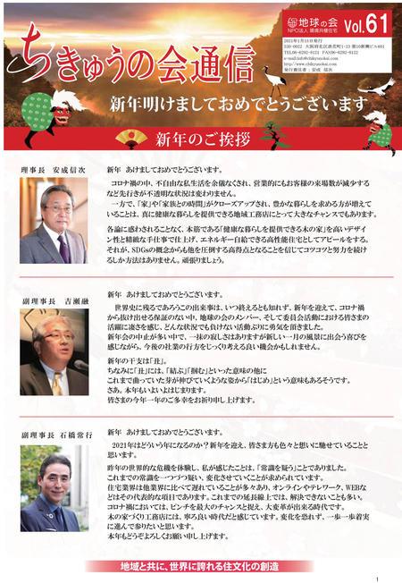 ちきゅうの会通信 2021年新年号表紙.jpg