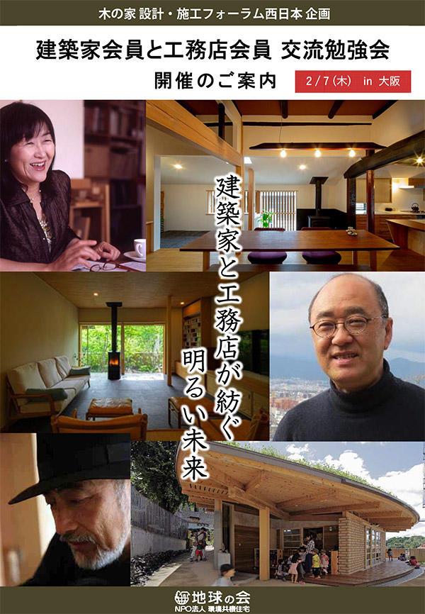 西日本建築家会員と工務店会員 交流勉強会_ご案内-1.jpg