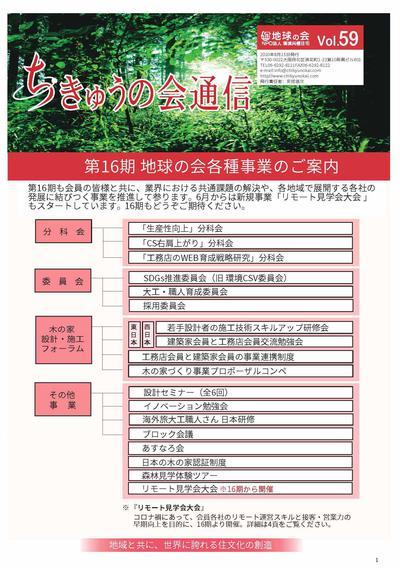 ちきゅうの会通信vol.59_ページ_1.jpg