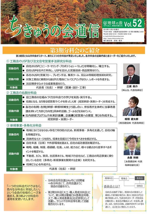 ちきゅうの会通信 vol.jpg