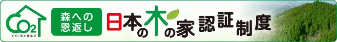 日本の木の家認証制度