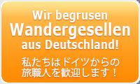 Wir begrusen Wandergesellen aus Deutschland!(私たちはドイツからの旅職人を歓迎します!)